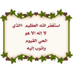  بعيداً عن كل شيُء لا تغفلۆا عن    الاستغفار فھۆ سعادهہ لا تنتھيُ  آستغفر آللّہ وأتوب إليه ،،