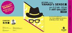 2016年12月にリリースされたオンラインギャラリー「ART STAND Gallery」は、品川区天王洲アイルにあるリアルギャラリー「T-Art Gallery」と協働し、お笑いコンビおぎやはぎ・矢作兼さんをキュレーターに迎えたアート展「ART STAND presents YAHAGI's SENSE展」を開催する。