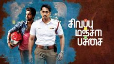 Sivappu Manjal Pachai is a Tamil-language action thriller film written and directed by Sasi. The film stars Siddharth, G. V. Prakash Kumar, Lijomol Jose, and Kashmira Pardeshi. Sivappu Manjal Pachai is the kind of films that are very regional and would sound funny if it were to be made anywhere else in the world. Watch Sivappu Manjal Pachai online Indian Movies Online, Hd Movies Online, Tamil Movies, Hindi Movies, Latest Movies, New Movies, G V Prakash Kumar, China Movie, New Hindi Movie