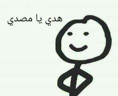 Arabic Memes, Arabic Funny, Funny Arabic Quotes, Funny Dating Quotes, Fun Quotes, Funny Picture Jokes, Funny Pictures, Funny Video Memes, Funny Jokes