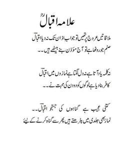 Allma Iqbal Poetry Ombre Hair black and grey ombre hair Poetry Quotes In Urdu, Best Urdu Poetry Images, Urdu Poetry Romantic, Love Poetry Urdu, Urdu Quotes, Iqbal Poetry In Urdu, Islamic Quotes, Sufi Quotes, Islamic Messages