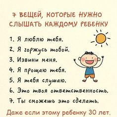 Екатерина Захарова Education Positive, Kids Education, Meaningful Quotes About Life, Marriage Challenge, Kids Zone, Exercise For Kids, Kids And Parenting, Cool Words, Life Lessons
