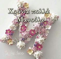 Happy Name Day, Happy Mothers Day, Favors, Beautiful, Wisdom, Mother's Day, Presents, Guest Gifts, Gifts