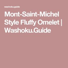 Mont-Saint-Michel Style Fluffy Omelet | Washoku.Guide
