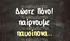♥♥ Chalkboard Quotes, Art Quotes, Lol, Fun