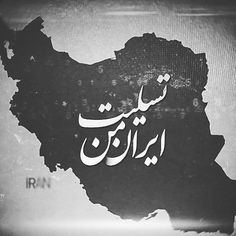 Pray for Iran!😢🙏 last night a giant earthquack happened in whole parts of Iran and lots of people died. unfortunately the earthquack is continuing in this country 😔 Persian, Moose Art, Shit Happens, Country, Iranian, Death, Night, People, Rural Area