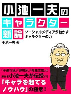 小池一夫のキャラクター新論 ソーシャルメディアが動かすキャラクターの力   小池一夫 読了:2017年3月24日