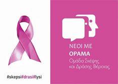 Νέοι με Όραμα - Ημερίδα: Γυναικολογικοί Καρκίνοι