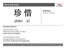 Word of the day: 珍 惜 (zhēn xī) - to value, to cherish