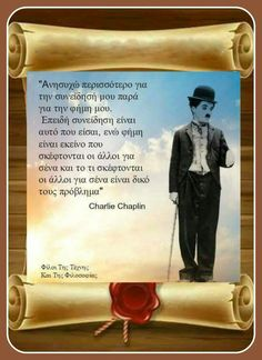 Greek Words, Charlie Chaplin, Greek Quotes, Picture Quotes, Wisdom, Baseball Cards, Pictures, Life, Greek Sayings