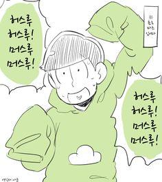 [오소마츠상 만화/번역] [올캐러] 육둥이가 육둥이를 흉내내는 만화 : 네이버 블로그 Ichimatsu, South Park, Pikachu, Geek Stuff, Comics, Fictional Characters, Creativity, Geek Things, Cartoons