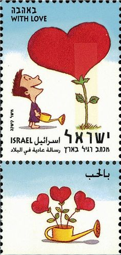 2003 - Stamp: With love (Israel) (Greetings Stamps) Mi:IL 1729,Sn:IL 1523