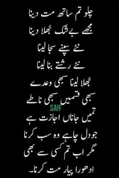 SK) Bs Adhoora Pyaar Mt Krna Nice Poetry, Love Romantic Poetry, Poetry Pic, Love Quotes Poetry, Poetry Books, Poetry Famous, Iqbal Poetry, Best Urdu Poetry Images, Sufi Poetry