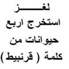 الغاز Inspirational Quotes God Love Smile Quotes Funny Arabic Quotes