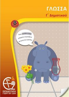 Owl Labels, Greek Language, Greek Alphabet, School Themes, Kids Corner, Summer School, Special Education, Grammar, Family Guy