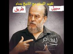 سبيل - طريق  ( تقويم اللسان مع الشيخ بسام )