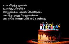 List of Happy Birthday Wishes in Tamil for the wife, husband, brother, and sister. You can write these Tamil birthday greetings on cards. Happy Birthday In Tamil, Happy Birthday Wishes For Him, Birthday Wish For Husband, Brother Birthday Quotes, Birthday Quotes For Best Friend, Happy Birthday Fun, Happy Birthday Images, Happy Birthday Greetings, Friend Birthday