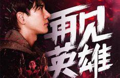 "[MV] Leehom Wang's ""Goodbye Heroes"""