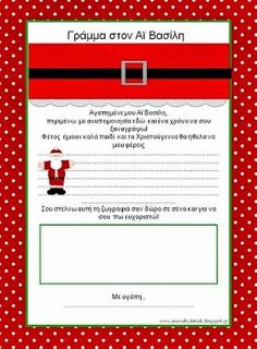 GIAPedia: Γράμμα στο Άγιο Βασίλη Santa Crafts, Christmas Crafts, Christmas Mood, Xmas, Diy And Crafts, Crafts For Kids, Christmas Envelopes, Office Christmas Decorations, Craft Activities