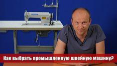 Как выбрать промышленную швейную машину? Советы мастера по ремонту 0+ - YouTube