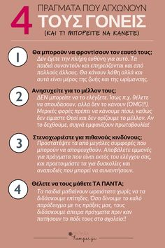 ΠΡΑΓΜΑΤΑ ΠΟΥ ΑΓΧΩΝΟΥΝ ΤΟΥΣ ΓΟΝΕΙΣ Parenting Quotes, Kids And Parenting, Parenting Hacks, Speech Language Pathology, Speech And Language, Family Rules, Kids Behavior, Emotional Intelligence, Raising Kids