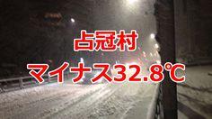 占冠村 マイナス32.8℃