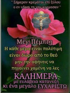 Orthodox Easter, Good Morning, Quotes, Thursday, Dj, Movies, Movie Posters, Jokes, Buen Dia