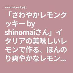 「さわやかレモンクッキー by shinomaiさん」イタリアの美味しいレモンで作る、ほんのり爽やかなレモンクッキー。作り方も簡単で、コロコロ丸くて可愛いですよ~