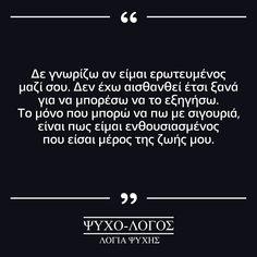 """""""Χαίρομαι που είσαι μέρος της ζωής μου!"""" #psuxo_logos #ψυχο_λόγος #greekquoteoftheday #ερωτας #ποίηση #greek_quotes #greekquotes #ελληνικαστιχακια #ellinika #greekstatus #αγαπη #στιχακια #στιχάκια #greekposts #stixakia #greekblogger #greekpost #greekquote #greekquotes"""