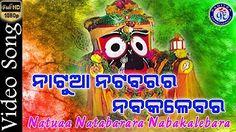Natua Natabara Ra Nabakalebara , Superhit Odia Shree Jagannath Bhajan On Odia Bhaktisagar