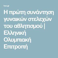 Η πρώτη συνάντηση γυναικών στελεχών του αθλητισμού | Ελληνική Ολυμπιακή Επιτροπή