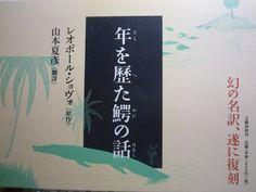 年を歴た鰐の話   de Léopold Chauveau; Natsuhiko Yamamoto 2003