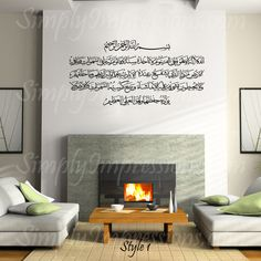 Ayat Kursi, Quran, traditional style, Modern Arabic calligraphy, Modern Islamic Art –– Simply Impressions (http://www.SimplyImpressions.com) –– Wall Decorations  –– Wall Decals $90
