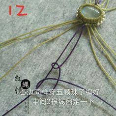 红绳情原创设计——星月戒 第15步