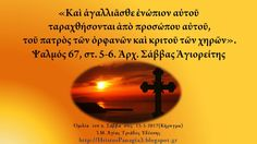 Ψαλμός 67,5-6.«Kαὶ ἀγαλλιᾶσθε ἐνώπιον αὐτοῦ». Ἀρχ. Σάββας Ἁγιορείτης15-5...