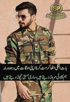 Pakistan Independence Day, Happy Independence Day, Army Poetry, Pak Army Quotes, Pak Army Soldiers, Soldier Love, Army Pics, Pakistan Armed Forces, Pakistan Zindabad