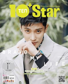Sung Hoon For April 10 Star Magazine Sung Hoon My Secret Romance, Star Magazine, Human Reference, Passionate Love, Korean Wave, Asian Celebrities, April 10, Day6, Kimchi