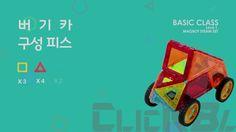 클릭블럭 맥봇스팀 홈쇼핑세트-버기카 재미난 자석블럭!! 클릭블럭!! 모두같이 버기카 만들어 달려요!!~~~
