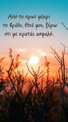 God Loves Me, Greek Quotes, I Pray, Picture Quotes, Jesus Christ, Motivational Quotes, Bible, Faith, Sunset