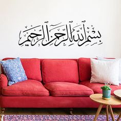 Find More Wall Stickers Information about Islamic Muslim Arabic Quote Calligraphy Art Decals Quran Wall Sticker Home Decor for Reading Room Bedroom,High Quality decor sticker,China stickers mario Suppliers, Cheap stickers bike from Homepro365 on Aliexpress.com