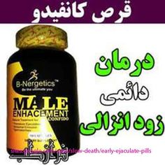 An early ejaculate tablet is a pill that is used to resolve early ejaculatory problems in couples. Delayed pills are one of the effective ways to treat early ejaculation or early ejaculation. In addition to delayed pills, mental methods and sexual techniques can also be effective in early treatment. In this article, we are talking about the best and most effective method of using and the complications of early ejaculate pills for strong and erectile women and men who are present at the… Ssri Medication, Mental Therapy, State Foods, Higher Dose, Pharmacy, Pills, Drugs, Death, Strong