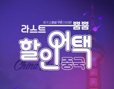 gayeon Bang on Behance Pop Up Banner, Web Banner, Page Design, Web Design, Logo Sketches, Typo Design, Event Banner, Promotional Design, Event Page