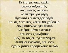 Live Laugh Love, Greek Quotes, Poetry, Messages, Thoughts, Sayings, Deep, Heart, Lyrics