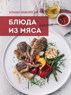 Большая энциклопедия. Блюда из мяса by Alex Pavlotsky