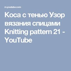 Коса с тенью Узор вязания спицами Knitting pattern  21 - YouTube
