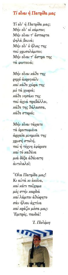 EΛΛΑΣ Greek Beauty, Meaningful Life, Thessaloniki, Greek Quotes, Greeks, Cyprus, Need To Know, Wise Words, Life Quotes