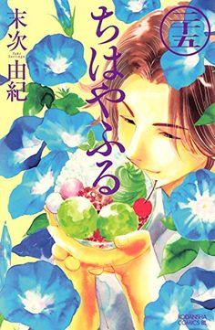 ちはやふる(25) (BE LOVE KC) by 末次 由紀 Chihayafuru vol. 25