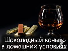Dieta Dash, Alcoholic Drinks, Beverages, Homemade Liquor, No Cook Meals, Natural Health, Red Wine, Dessert Recipes, Food And Drink