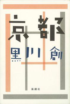 平野甲賀 - Google 検索