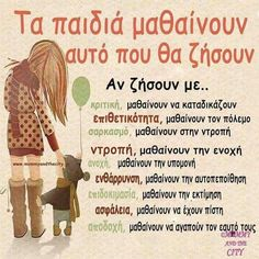 Τα παιδιά μαθαίνουν αυτό που θα ζήσουν... Mommy Quotes, Family Quotes, Life Quotes, Love Is Comic, Religion Quotes, Big Words, Preschool Education, Psychology Quotes, Kids Behavior